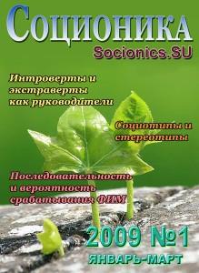 Соционика. Январь - Март 2009